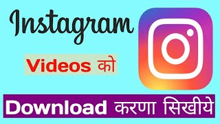 Instagram Video Download | Instagram Se Video Download Kare | Instagram Video Snaptube | Tech Hour