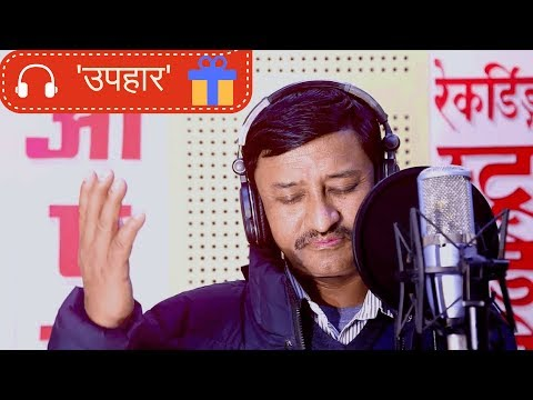 Upahar by Bishnu Adhikari || New Nepali Song 2017 || Official video HD thumbnail