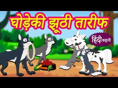 घोड़ेकी झूठी तारीफ - Hindi Kahaniya for Kids | Stories for Kids | Moral Stories for Kids | Koo Koo Tv thumbnail