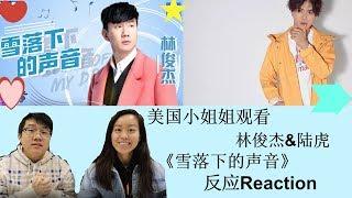 ENG SUB|【歪果仁反应Reaction】美国小姐姐观看Lu Hu 陆虎 & JJ 林俊杰《雪落下的声音The Sounds of Snowfall》|两位都太有才了!