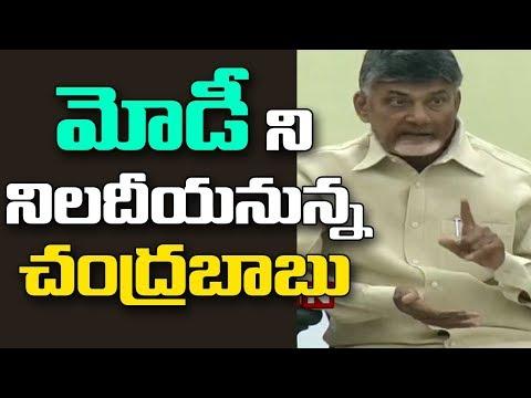 CM Chandrababu Naidu Slams PM Modi |ABN Telugu