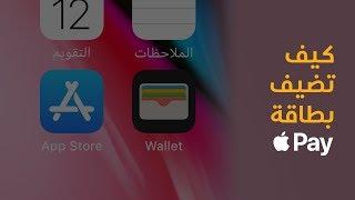 Apple Pay - كيف تضيف بطاقة على iPhone - Apple