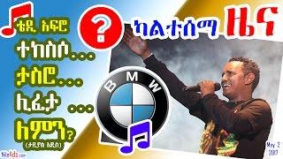 Ethiopia: ቴዲ አፍሮ ተከስሶ... ታስሮ... ሊፈታ ... ለምን? - Teddy Afro Breaking News (Tadias Addis)