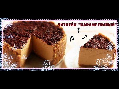 """Чизкейк """"Карамельный"""" .По домашнему, со сгущенкой.Без Выпечки./cheesecake caramel/."""