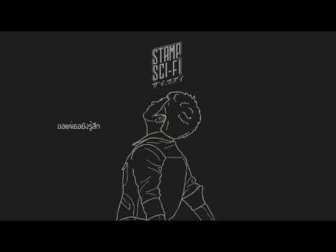 STAMP : ถ้าเธอไม่รู้สึก [Official Audio]