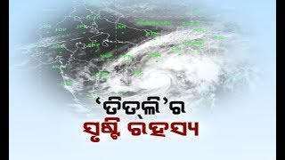 """""""Titli"""" Cyclone: How Cyclone 'Titli' intensifies into extreme severe cyclonic storm"""