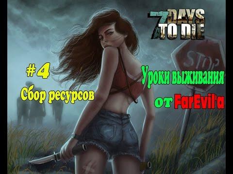 Уроки выживания в 7 Days to Die #4 Сбор ресурсов