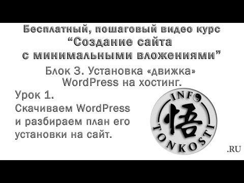 3.1 Скачиваем WordPress и разбираем план его установки на сайт