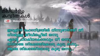 Irulin Mahanidrayil Malayalam kavitha with lyrics   ഇരുളിൻ മഹാനിദ്രയിൽ