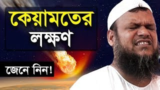 New Bangla Waz 2018 | কেয়ামতের লক্ষণ - আব্দুর রাজ্জাক | Keyamoter Lokkhon | Abdur Razzak bin Yousuf