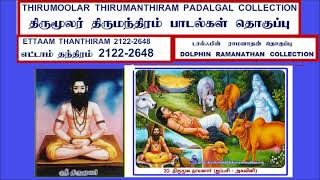 THIRUMOOLAR THIRUMANTHIRAM ETTAAM THANTHIRAM FULL 2122-2648 PADALGAL DOLPHIN RAMANATHAN COLLECTION