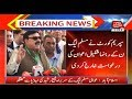AML Chief Sheikh Rasheed Talks to Media After SC Verdict