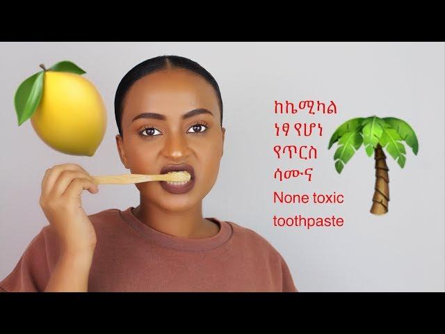 Ethiopia: None toxic  toothpaste