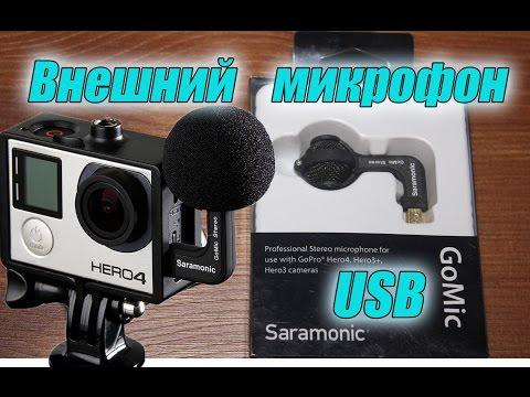 Микрофон для экшн камеры своими руками