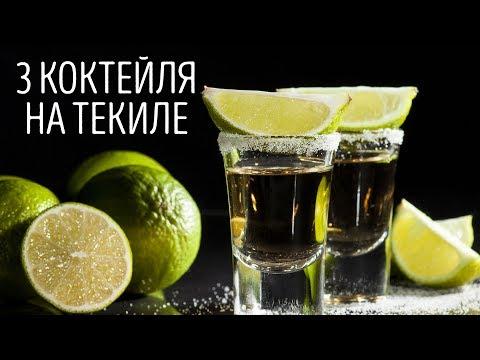 3 коктейля на текиле [Как Бармен]