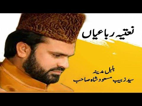 Basir Pur .meelad Confrence Naat Syed Zabeeb Masood Shah video