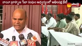 All Party Leaders Attends Nayi Brahmin Meeting - చంద్రబాబు బహిరంగ క్షమాపణ చెప్పాలి.. - netivaarthalu.com