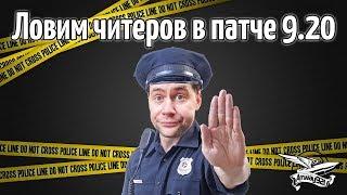 Стрим - Ловим читеров в патче 9.20