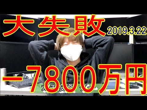 -7800万円大損!NYダウ暴落で大失敗。株式投資2019.3.22