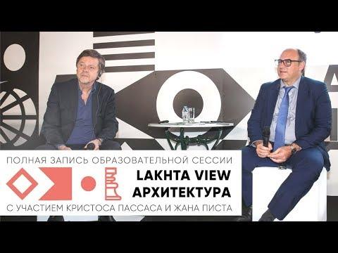 LAKHTA VIEW: Архитектура с участием Кристоса Пассаса и Жана Пистра (полная запись сессии #1)