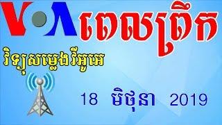 VOA Khmer News Today   Cambodia News Morning - 18 June 2019