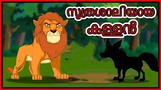 സൂത്രശാലിയായ കള്ളൻ | Panchatantra Moral Stories for Kids | Malayalam Cartoon | Chiku TV Malayalam