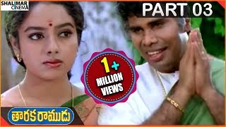 Taraka Ramudu Telugu  Movie Part 03/12 || Srikanth, Soundarya || Shalimarcinema