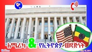 አሜሪካና የኢትዮጵያ ወዳጅነት - America and Ethiopia Relations - DW