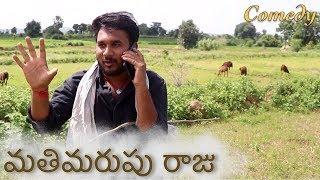 Mathimarupu Raju | my village show comedy | gangavva