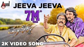 """MAANIKYA """"Jeeva Jeeva"""" - Feat. Sudeep, V. Ravichandran"""