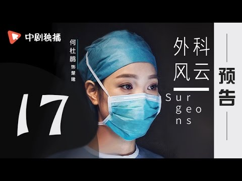 外科风云 第17集 预告(靳东、白百何 领衔主演)