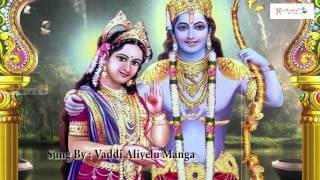 Raaga Sudha    Bantu Reethi    Lord Sree Rama Telugu Devotional    Thyagaraja Keerthanas