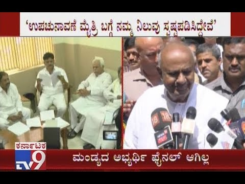 JDS Supremo HD Deve Gowda Reacts On By-Polls & Cabinet Expansion