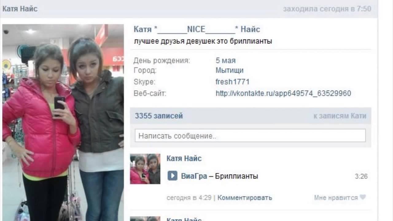 Как девушку развести по интернету на фото