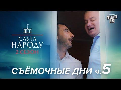 Жека жжет, Как сбежать в Ростов (спойлер), учим итальянский | Слуга Народа 2