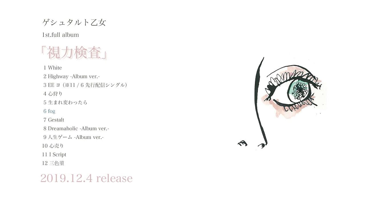 ゲシュタルト乙女 - Album Digestを公開 1stフルアルバム 新譜「視力検査」2019年12月4日発売予定 thm Music info Clip