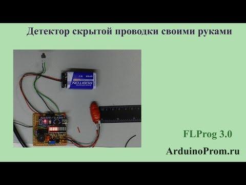 Детектор для обнаружения скрытой проводки своими руками 86