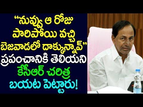 ప్రపంచానికి తెలీని కెసిఆర్ చరిత్ర బయట పెట్టా | Kcr Secrets Revealed | Telugu News