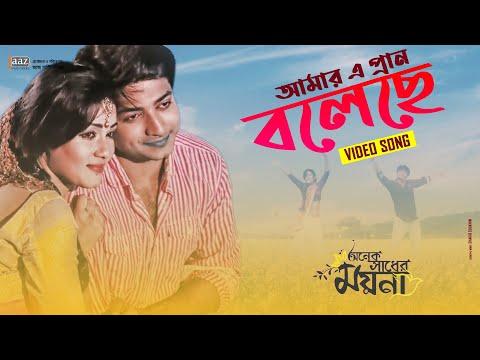 Amar E Pran Boleche | Mahi | Bappy | Onek Shadher Moyna Bengali...