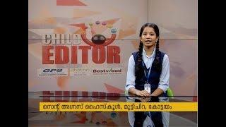 Child Editor Anshwera Haridas| Children's Day Special