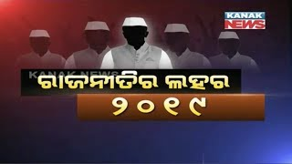 Janata Darbar: Modi Lahar In India & Naveen Patnaik Brand Image In Odisha