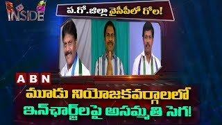 Clash Between YCP Leaders in West Godavari | Focu on YCP Politics | Inside
