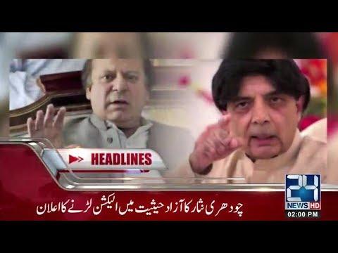 News Headlines | 2:00 PM | 11 June 2018 | 24 News HD