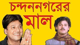Komolar Bonobash Bangla Movie Funny Review|E Kemon Cinema Ep01|Bangla New Funny Video 2017