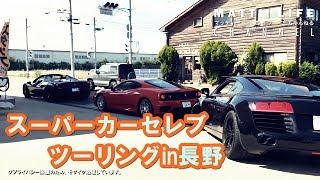 【総額億越え!!】スーパーカーセレブツーリングin長野