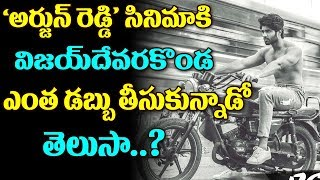 Vijay Devarakonda Revealed His Remuneration For Arjun Reddy | Vijay Devarakonda Rowdy Club | TTM