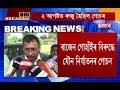 Molestation case registered against union minister Rajen Gohain