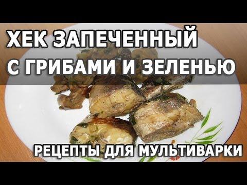 Простые рецепты блюд. Хек с зеленью и грибами рецепт для мультиварки