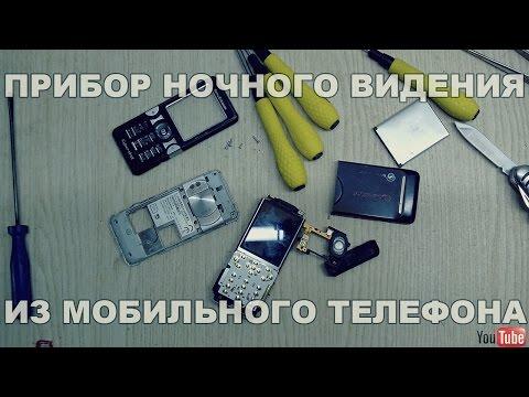 Прибор ночного видения из мобильного телефона