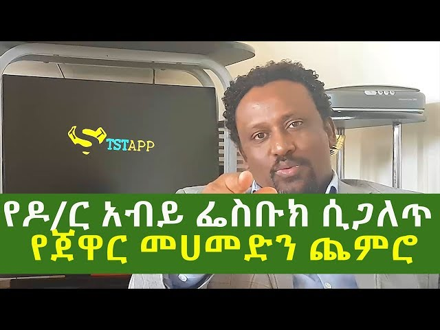 Ethiopia | Fake FB Acounts Created Using Famous Ethiopian Politicians